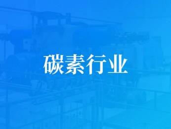 广西强强碳素股份有限公司余热发电项目