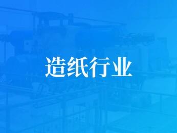 淄川川星纸业有限公司燃气锅炉热电联产项目.